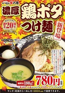 らーめん八角濃厚鶏ポタつけ麺フェアメニュー