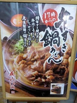 丸亀製麺牛すき鍋うどんメニュー