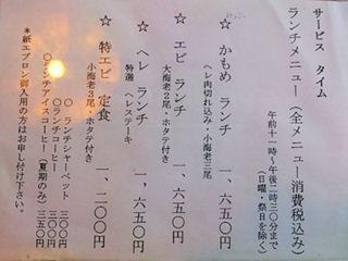 かもめ屋姫路本店ランチメニュー
