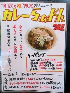 神戸ちぇりー亭本格派カレーらぁめんのメニュー