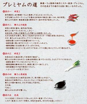 ミスタードーナッツMr.飲茶x陳健一プレミヤムのメニュー