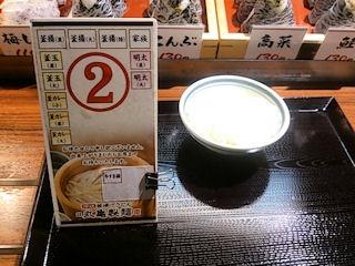 丸亀製麺牛すき鍋うどんのごはん