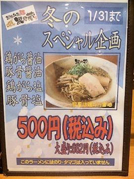 越後秘蔵麺 無尽蔵 冬のスペシャル企画