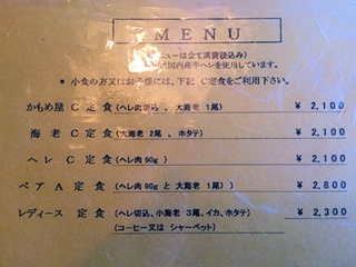 かもめ屋姫路本店定食メニュー