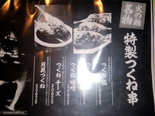 岩手切炭焼き鳥火の鶏名物特製つくね串メニュー
