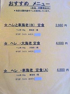 かもめ屋姫路本店おすすめメニュー