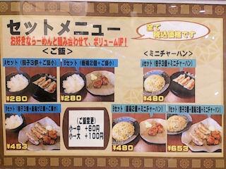 越後秘蔵麺 無尽蔵 セットメニュー