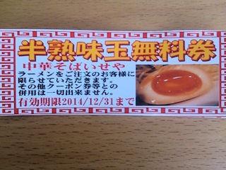 濃厚醤油中華そば いせや/加古川店半熟味玉無料券