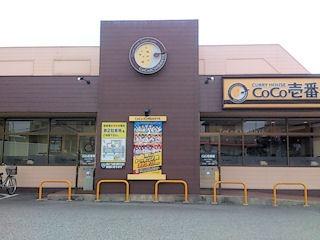 カレーハウス CoCo壱番屋/加古川平岡店
