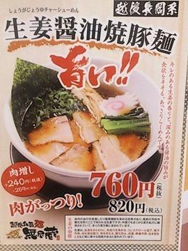 越後秘蔵麺 無尽蔵 生姜醤油焼豚麺メニュー