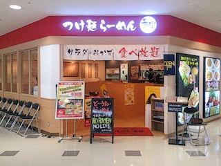 つけ麺・らーめん春樹/イオン姫路リバーシティー店