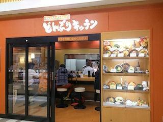 どんぶりキッチン/姫路プリエ店