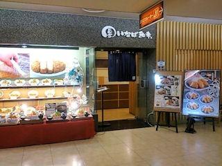 とんかつ いなば和幸/山陽姫路店