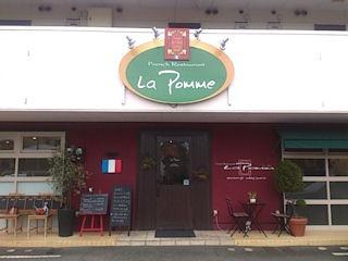 フレンチレストラン La・Pomme(ラ・ポム)