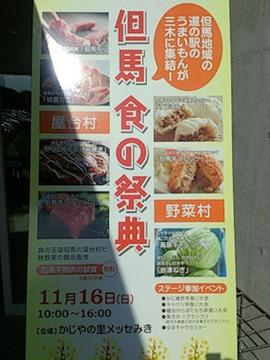 たじま食の祭典看板