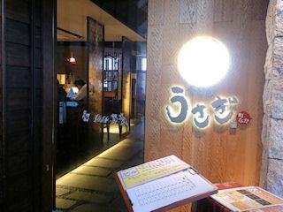 食菜家うさぎ町なか姫路駅前店