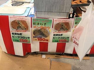 たじま食の祭典岩津ねぎビーフコロッケ