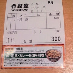 吉野家牛丼並盛り250円