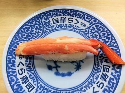 くら寿司熟成まぐろフェアかに(一貫)