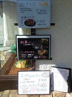 ステーキハウスジャンプ/白浜店のメニューボード