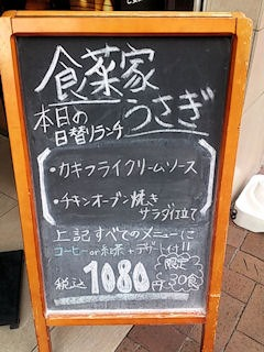 食菜家うさぎ町なか姫路駅前店本日の日替りランチメニュー