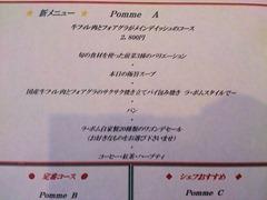 フレンチレストラン La・Pomme(ラ・ポム)ランチメニュー
