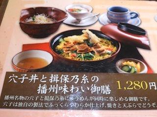 食菜家うさぎ町なか姫路駅前店播州味わい御膳メニュー