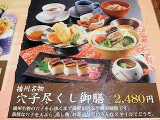 食菜家うさぎ町なか姫路駅前店穴子尽くし御膳メニュー