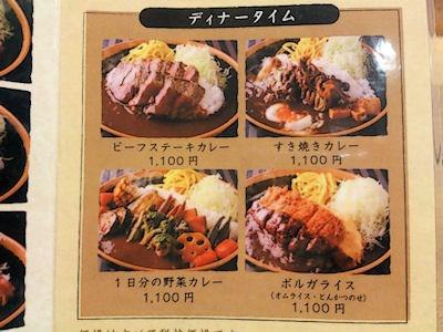 カレーカフェ Mr.ポルコン/ディナータイムメニュー