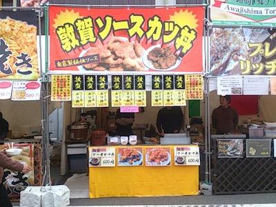 ご当地グルメランド敦賀ソースカツ丼