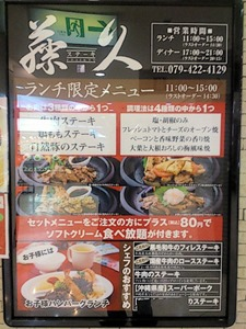 ステーキ藤久ランチ限定メニュー