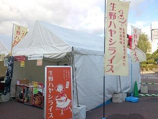 兵庫ご当地グルメフェスティバル生野ハヤシライス