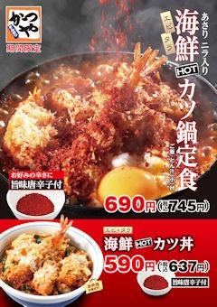 かつや海鮮ホットカツ丼フェアメニュー1