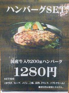 ステーキ藤久ハンバーグセットメニュー