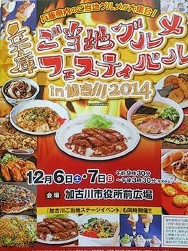 兵庫ご当地グルメフェスティバルin加古川チラシ