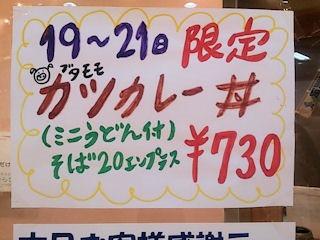 せらび亭カツカレー丼メニュー