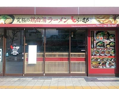 究極の鶏白湯ラーメンとりの助/姫路ピオレ店