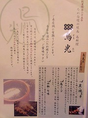 鳥光/三宮さんプラザ店メニュー