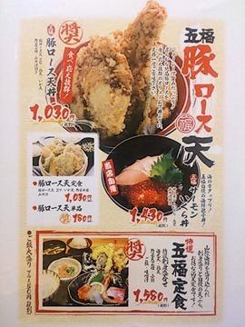 天ぷら海鮮五福豚ロース天メニュー