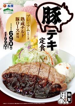 松屋豚テキ定食フェアメニュー