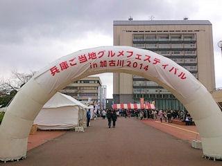兵庫ご当地グルメフェスティバルin加古川会場
