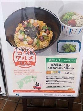 明石食堂明石海峡たこ玉丼&明石のりにゅう麺セットメニュー