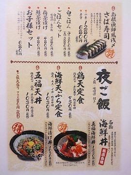 天ぷら海鮮五福夜ご飯メニュー