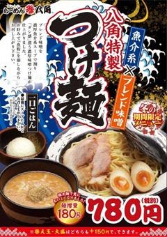 らーめん八角/八角特製つけ麺のメニュー