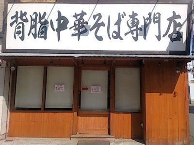 背脂中華そば専門店麺醤屋