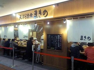 天ぷら定食まきの三宮センタープラザ店