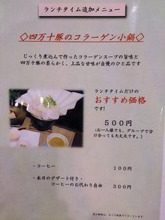 旬彩料理綴りランチタイム追加メニュー