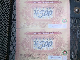 らーめん八角の500円の割引券2枚