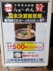 驛麺 らぁ~めん京/山陽姫路駅店