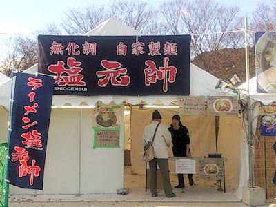 ラーメンEXPO2014無化調自家製麺ラーメン塩元帥